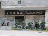 Golden Valley Theatre