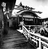 Toyo Theatre