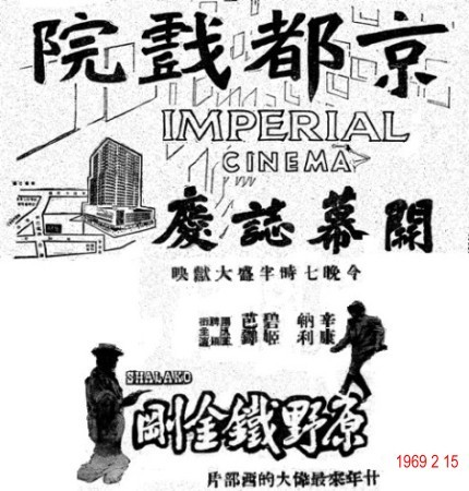 The opening advertisement of the Imperail Cinema in Chinese