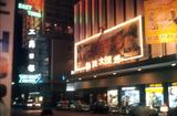 <p>The theatre was showing Battle of the Bulge in 70mm edition.               This photograph was taken in July or August of 1966.               Courtesy:A Chinese nostalgic discussion of Wanchai.</p>