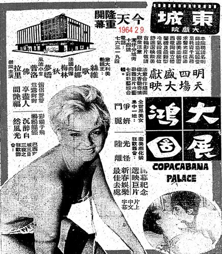 The  opening advertisement of the East Town Theatre in Chinese
