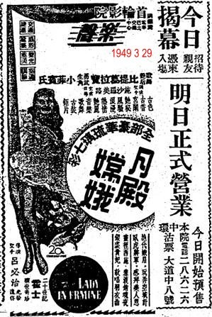 The opening advertisement of the Roxy Theatre in Chinese