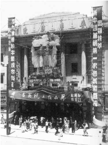 The rebuilt Po Hing Theatre in the 1950s'