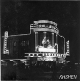 The night scene of the Broadway Theatre