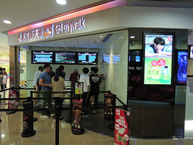 GH Citywalk Cinema