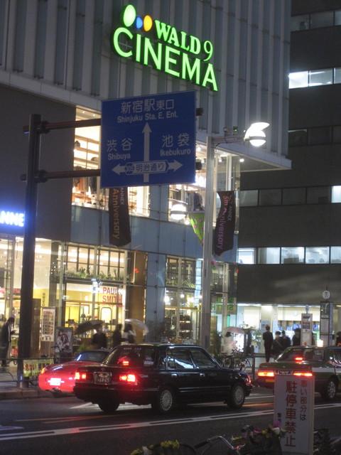 Shinjuku Wald 9