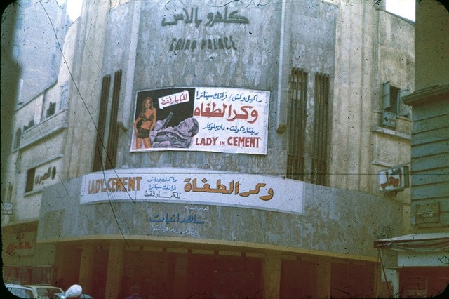 Cairo Palace Cinema