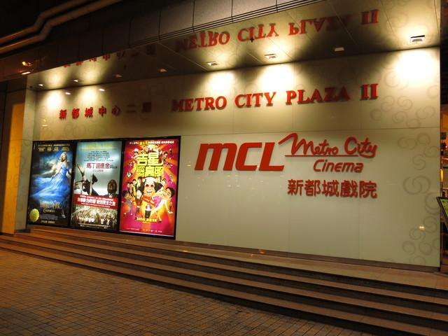 MCL Metro City Cinema