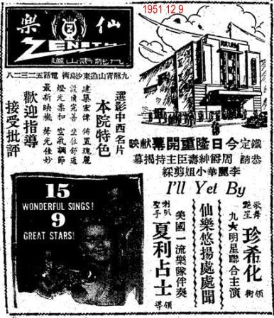 The Chinese opening advertisement of the Zenith Theatre
