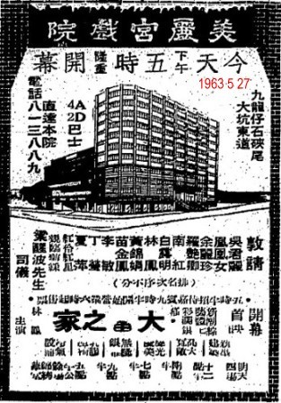 The Chinese opening advertisement of the Metro Theatre