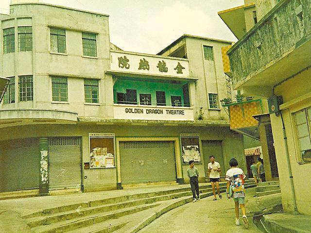 Golden Dragon Theatre