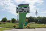 Warrenton 8 Cinema