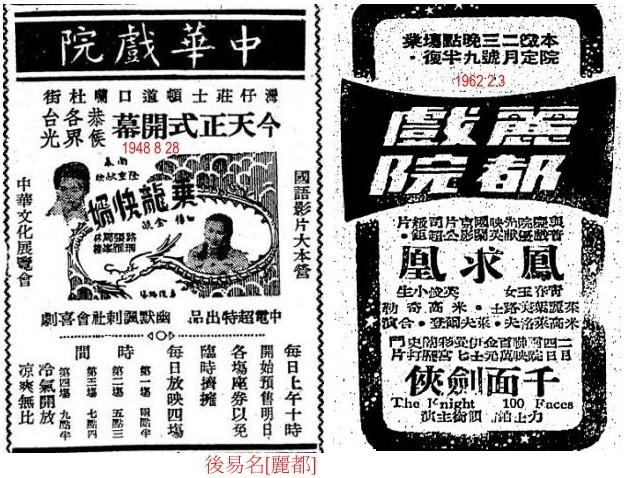 The Chinese opening advertisement of the China Theatre and re-opening advertisement of the Rialto Theatre