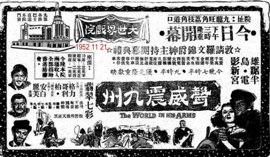 The Chinese  opening advertisement of the Great World Theatre