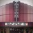 The Metro Theatre Marquee