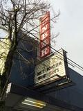Dunbar Theatre marquee