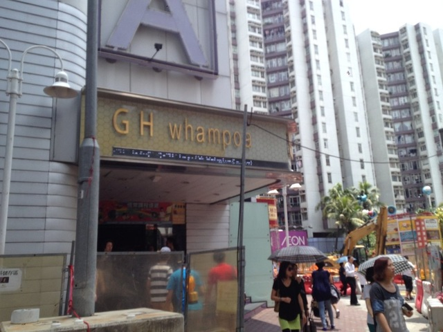 GH Whampoa Cinema