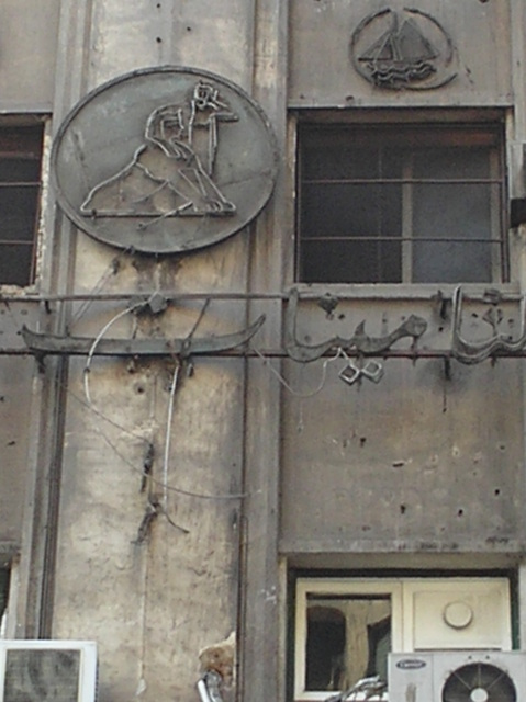 Facade detail of Radio