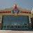 Edwards Nampa Stadium 14