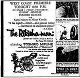 August 5th, 1960 grand opening ad as Toho La Brea