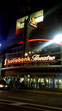 Scotiabank Theatre complex 2 Aug 19, 2016