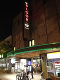 Bloor Hot Docs Cinema, 506 Bloor St. West, Toronto, ON