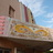 Rialto Theatre