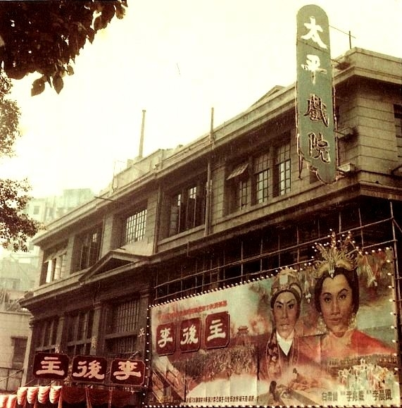 The rebuilt Tai Ping Theatre