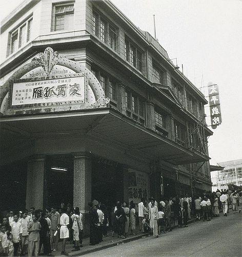 Tai Ping Theatre