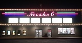 Neosho 6 Cinemas