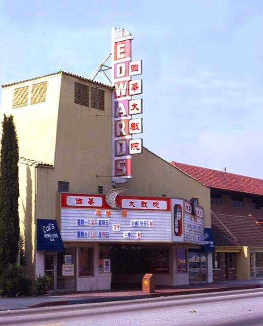 Kuo Hwa Theater 1984