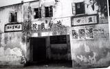 Yik Chi Theatre