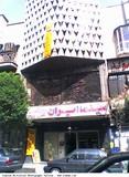 Iran Cinema