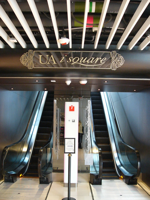 UA-iSquare Cinema
