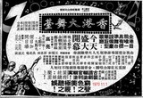 The Chinese opening advertisement of the Hong Kong Grand Theatre