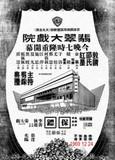 Jade Theatre