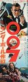 THUNDERBALL JAPANESE POSTER(1965)