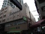 Po Wah Theatre
