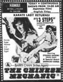 1 3   S T E P S (1975)
