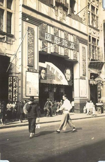 Ko Shing Theatre