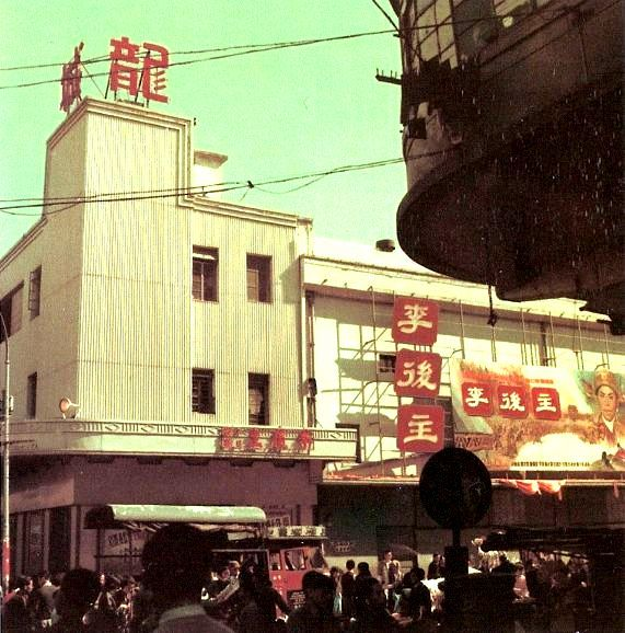 Loong Shing Theatre