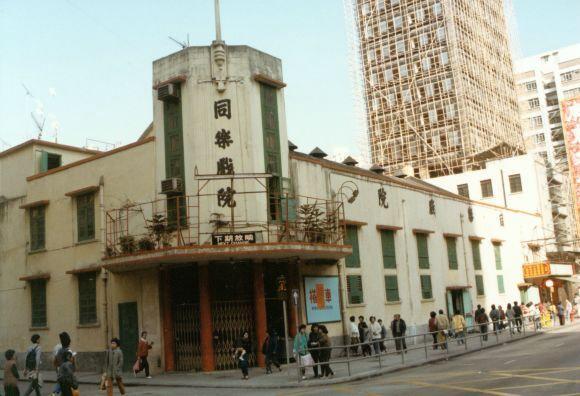Tung Lok Theatre