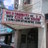 La Paloma Theatre