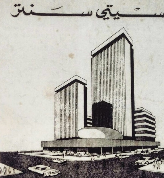 Beirut Dome Cinema aka The Egg
