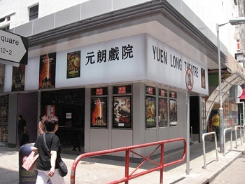 Yuen Long Theatre1
