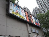 Tuen Mun Theatre 2
