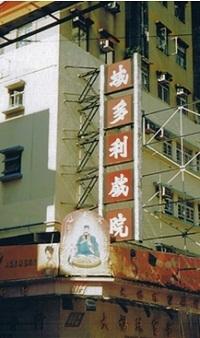 Victoria Theatre in Tuen Mun