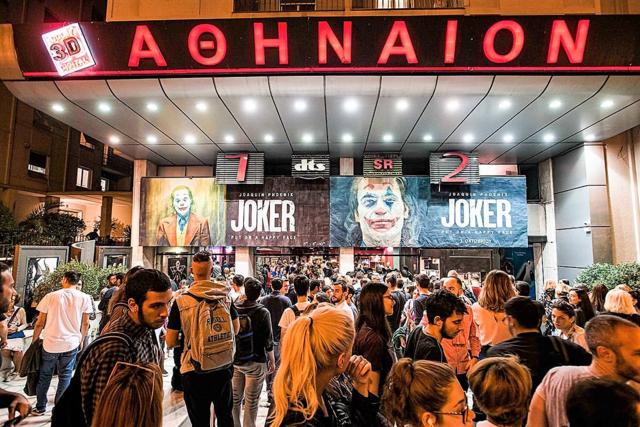 Athinaion Cinemas 1 & 2