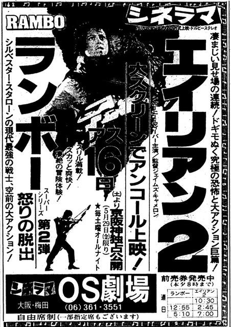O.S. Cinerama Gekijo
