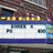Boarman's Roxy Theatre